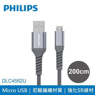【PHILIPS 飛利浦】200cm Micro USB手機充電線 DLC4562U (8.3折)