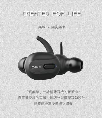 dike 真無線藍牙耳機麥克風 deb500 (7.4折)