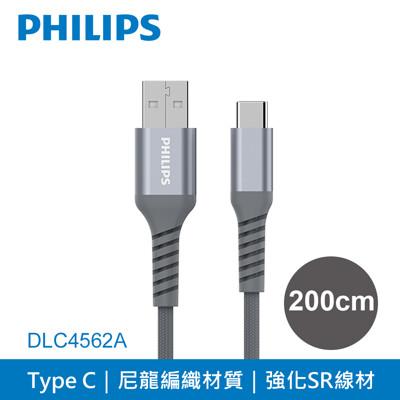 【PHILIPS 飛利浦】200cm Type C手機充電線 DLC4562A (8.2折)