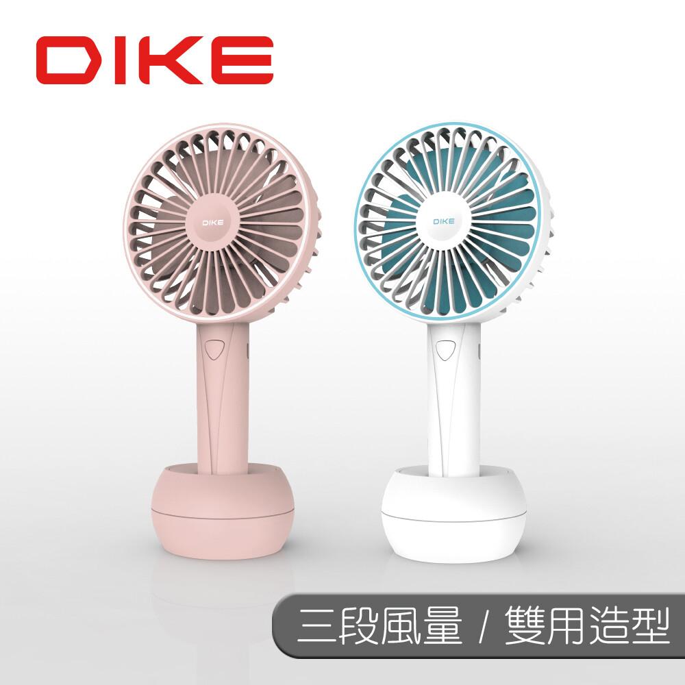 dike playful勁涼暢快手持雙用風扇-舒心藍/蜜糖粉 duf140