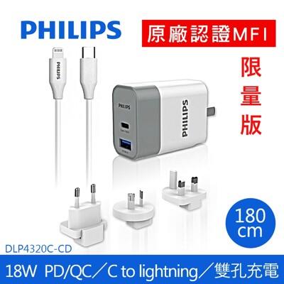 PHILIPS 飛利浦 萬國 PD快充組合包 (含1.8m充電線+萬國頭) DLP4320C-CD (7折)