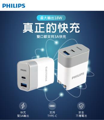 【PHILIPS 飛利浦】 PD+QC Type-C USB 18W充電器 DLP4320C (9折)