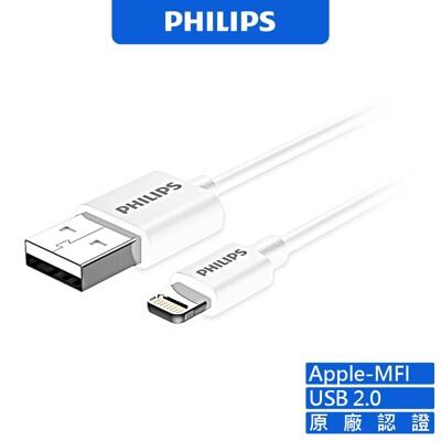 PHILIPS 飛利浦 DLC4547V MFI 1M lightning 手機充電線 IOS充電線 (8.1折)