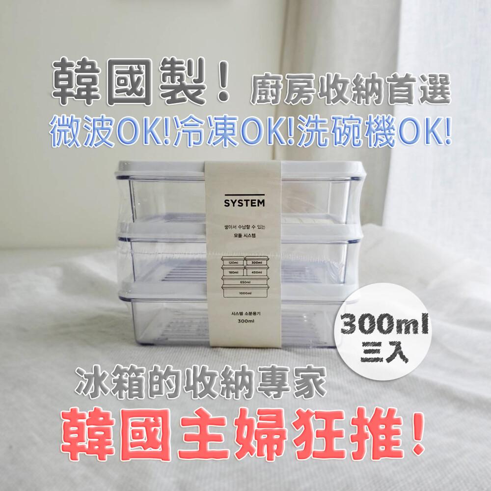 你的日常生活韓國冰箱收納專家 昌信保鮮盒  密封 冰箱收納保鮮盒(300ml三入)