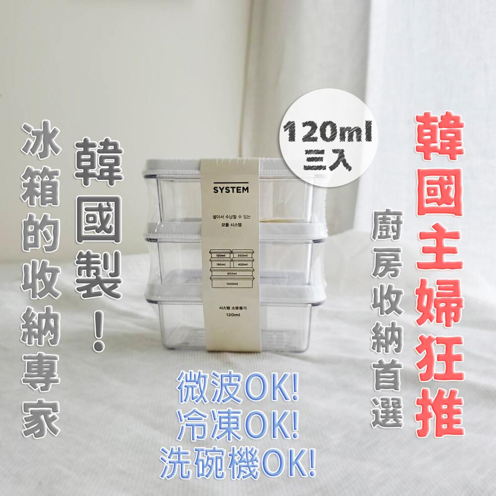 你的日常生活韓國昌信生活system系列 廚房冰箱收納整理 密封保鮮盒 (120ml三入)