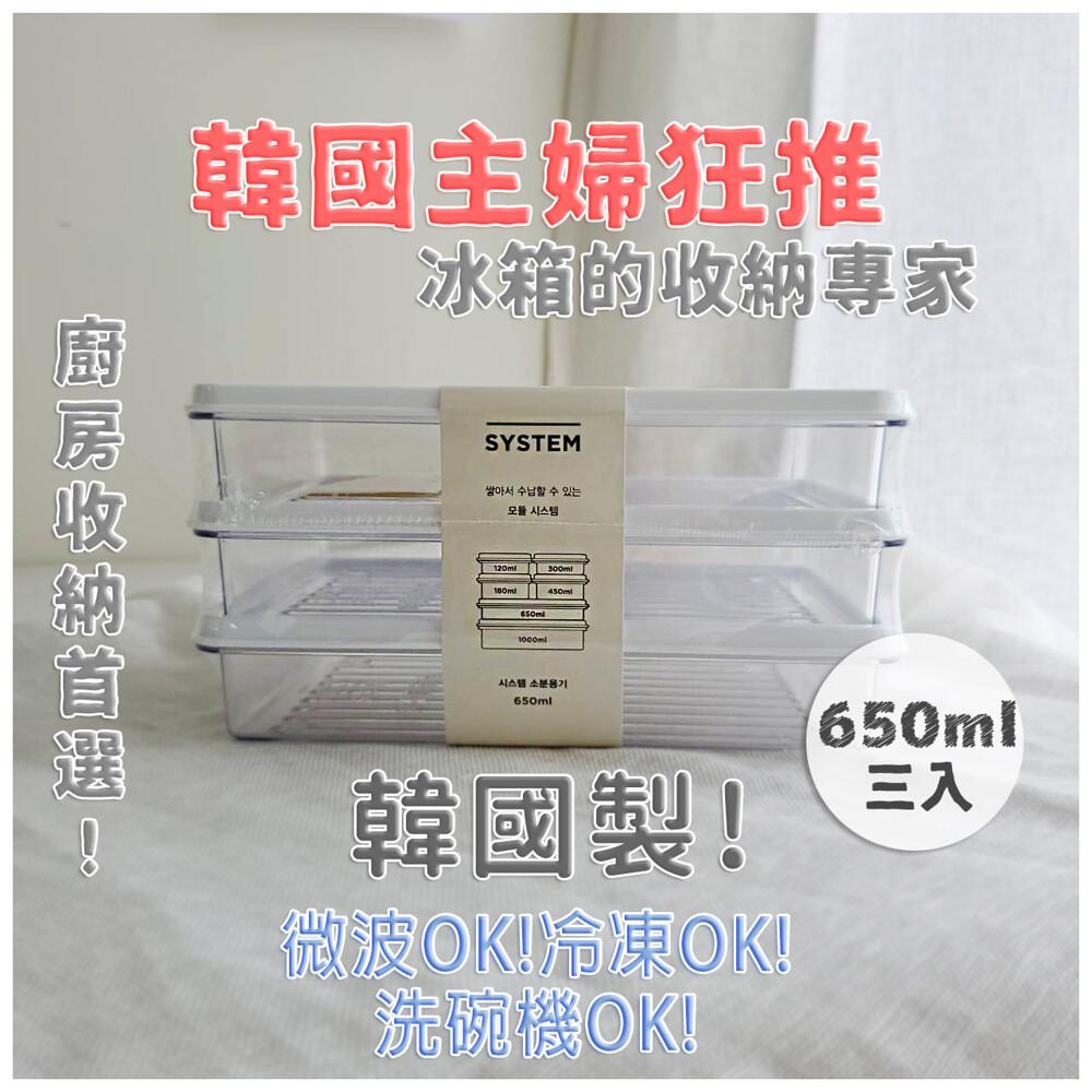 你的日常生活韓國昌信生活system系列 廚房冰箱收納整理 密封保鮮盒 (650ml三入)
