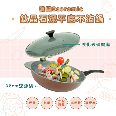 韓國ecoramic 鈦晶石大深平底不沾鍋 - 32cm單耳單把大深平底炒鍋+鍋蓋 (9.8折)
