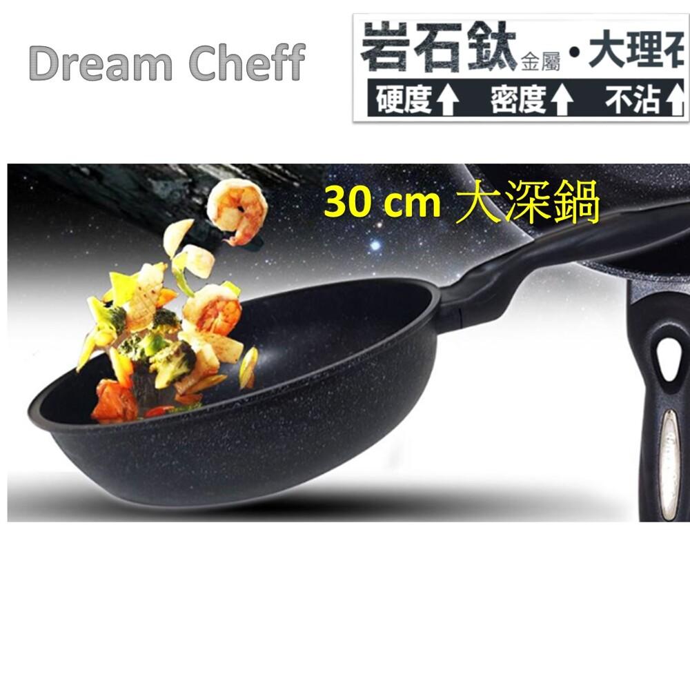韓國 dream cheff 不沾鍋岩石鈦大理石鍋 30cm  大深鍋 平底鍋 不沾鍋(無附鍋蓋)