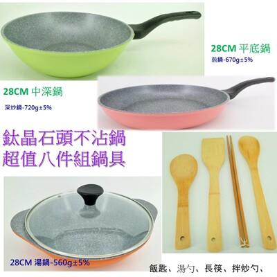 韓國Ecoramic鈦晶石頭抗菌不沾鍋-超值8件組 (8.4折)