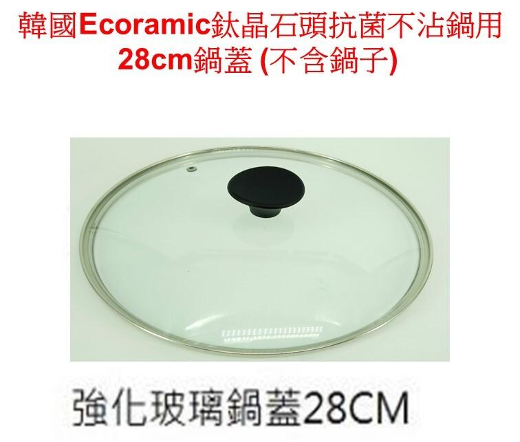 28 cm 鍋蓋 cover 韓國ecoramic 28cm 鍋蓋 鈦晶石頭抗菌不沾鍋 用