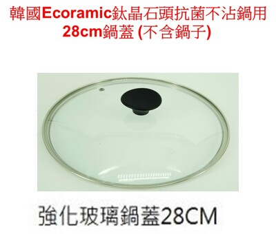 【28 CM 鍋蓋 cover 】韓國ECORAMIC 28CM 鍋蓋 鈦晶石頭抗菌不沾鍋 用 (8.5折)