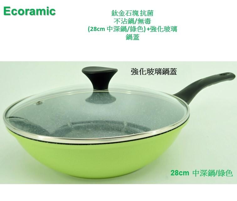 韓國ecoramic鈦晶石頭抗菌不沾鍋 28cm 綠色深底平底鍋+鍋蓋