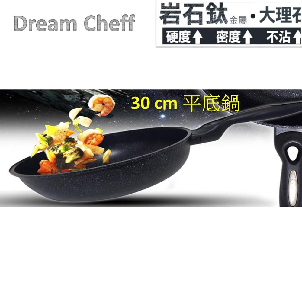 韓國 dream cheff 不沾鍋岩石鈦大理石鍋 30cm  平底鍋(無附鍋蓋)