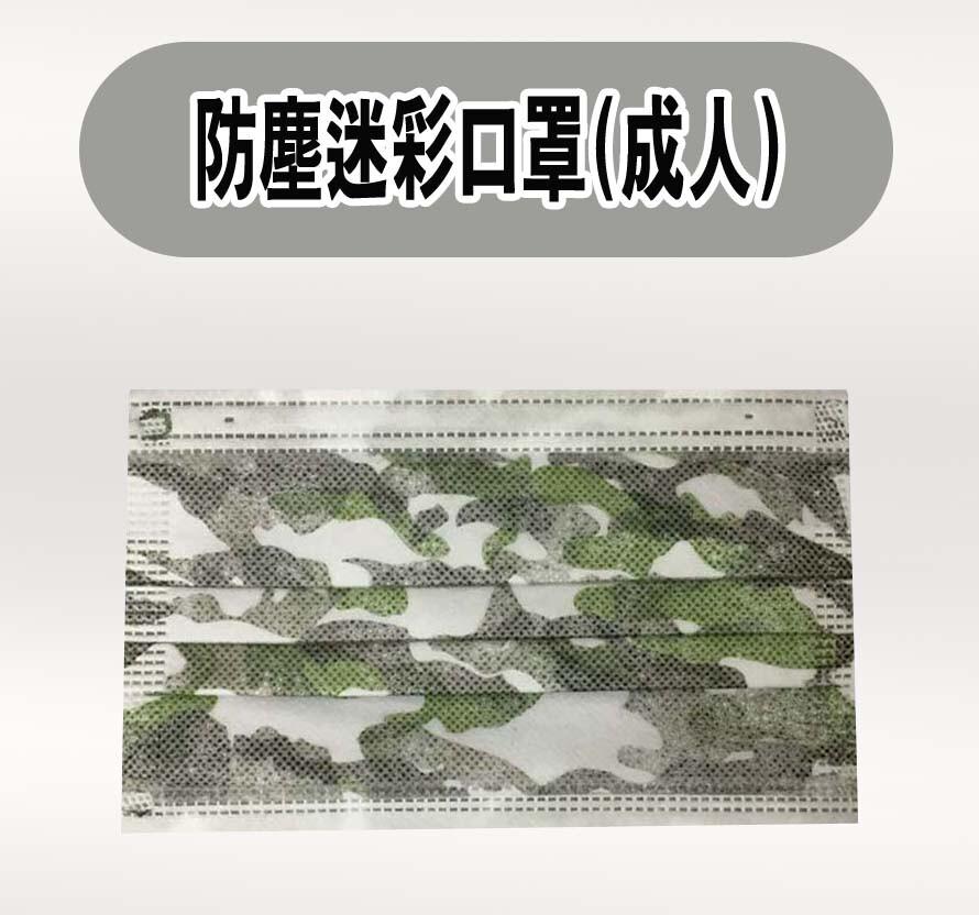 防塵迷彩口罩(成人) 熔噴布一般口罩 防塵口罩