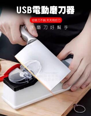 usb電動磨刀器 電動磨刀 可手動 省時 省力 快速磨刀 各式刀子 剪刀 保護罩 安全保護 廚房包手 (4.1折)