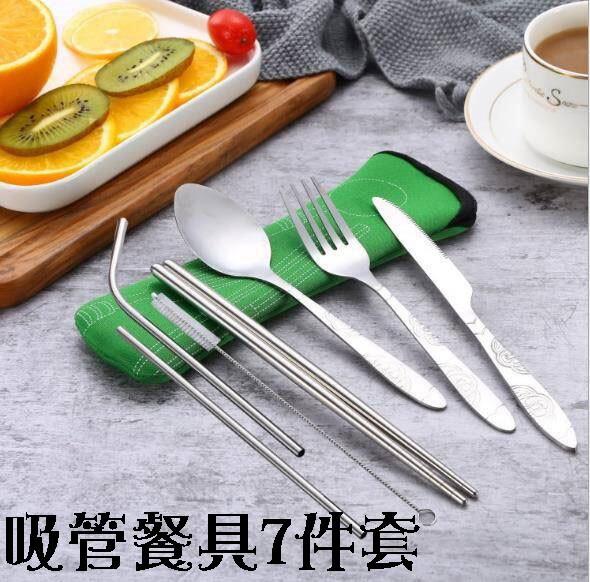 吸管餐具7件套 湯匙 叉子 刀子 環保餐具 環保吸管 不鏽鋼吸管 不鏽鋼餐具