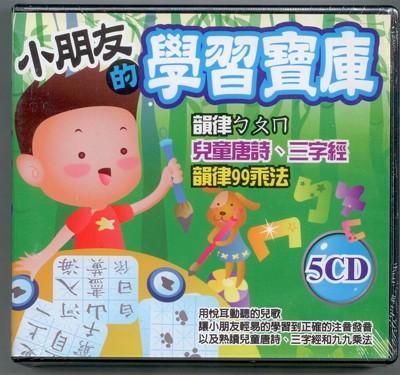 小朋友的學習寶庫 5CD (7.5折)