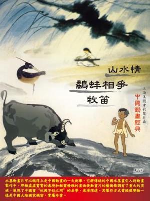 中國動畫經典 6 山水情。鷸蚌相爭。牧笛 / DVD (7.5折)