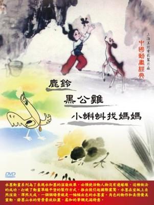 中國動畫經典 7 鹿鈴。小蝌蚪找媽媽。黑公雞 / DVD (7.5折)
