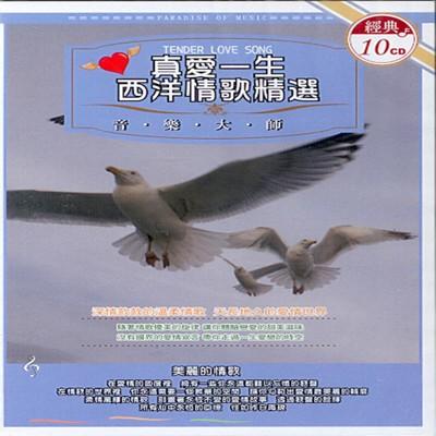 真愛一生 西洋情歌精選 10CD (7.1折)