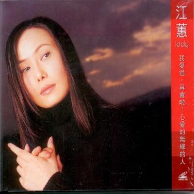 江蕙 我愛過 2VCD (6.3折)