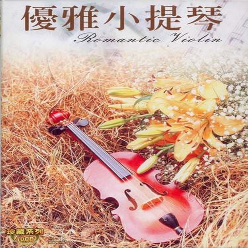 優雅小提琴 10cd