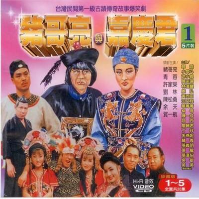 豬哥亮與嘉慶君1~10 / VCD (7.2折)