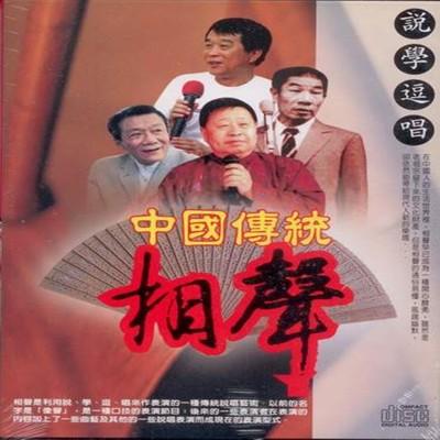 中國傳統 相聲 10CD (6.3折)