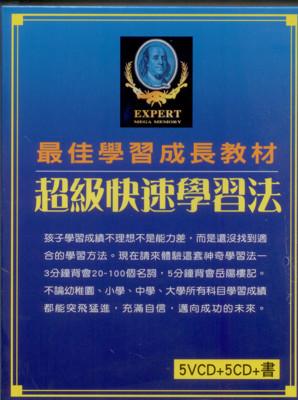 超級快速學習法 5CD+5VCD+書 (5.8折)