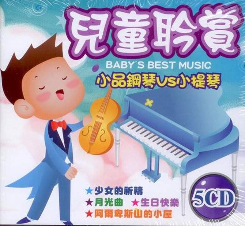 兒童聆賞 小品鋼琴vs小提琴 5cd