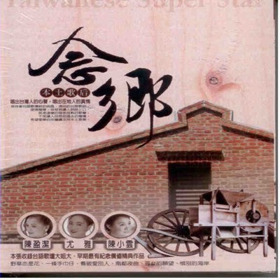 念鄉 台語原聲精選10+2CD 附歌詞 (6.3折)
