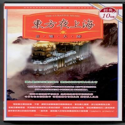 東方夜上海 10CD (7.1折)