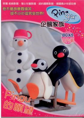 企鵝家族BOX-5三片裝Pingu的願望3DVD (8.8折)