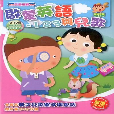 超級寶貝 4 啟蒙英語123與兒歌 5DVD (6.3折)