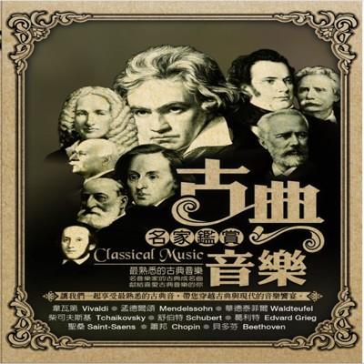 古典音樂 名家鑑賞-10CD (7.1折)