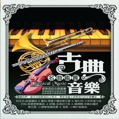 古典音樂 名曲鑑賞-10CD (7.1折)