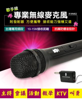 歌手級卡拉OK專用無線麥克風組 (1.9折)