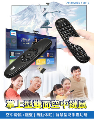 電視盒小幫手 2.4G無線傳輸掌上型雙面空中鍵鼠 (2.3折)