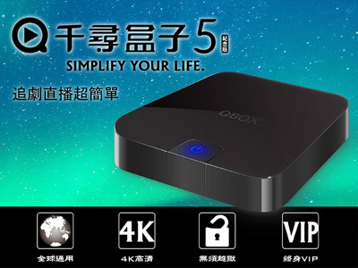 【預購送4好禮】千尋盒子5 Android 4K 完美越獄 安卓電視盒 (4.6折)