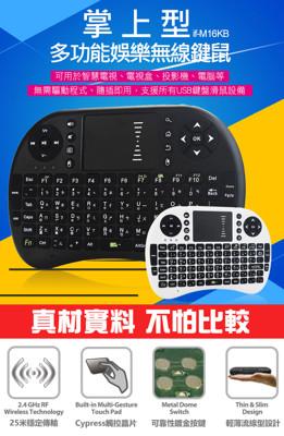 2.4G掌上型家庭娛樂無線鍵盤/滑鼠組(電視盒小幫手) (2.9折)