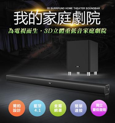 影院級3D環繞重低音家庭劇院組(聲霸音響+6.5吋重低音喇叭) if-SB360 (1.9折)