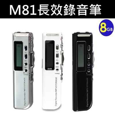 VITAS M81長時間錄音筆8GB~附電話錄音麥克風 (5.3折)