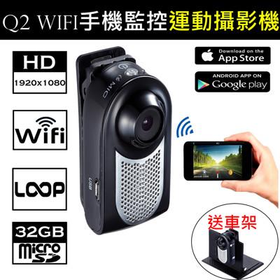 Q2 1080P WIFI 無線運動攝影機 可當汽車/自行車行車紀錄 鏡頭升級 二代APP更穩定 I (6折)