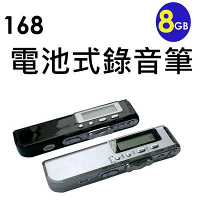 168 電池式錄音筆 BSMI認證 隨按隨錄 VOR聲控錄音 上課 蒐證 密錄 【8G】 (5.3折)