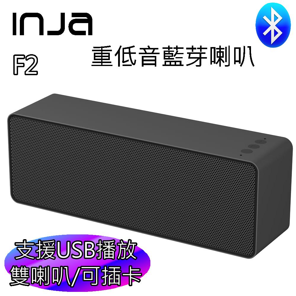 inja數位f2 高品質重低音 藍牙雙重喇叭  (支援usb/記憶卡/aux播放)  藍芽5.0