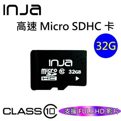 32G  記憶卡 Micro SD CLASS10 高速 TF卡 C10 U1 SD卡  行車可用 (5.3折)