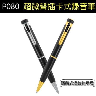 【送32G卡】 Vitas 筆型插卡式錄音筆 P080 內建超微聲麥克風 智慧型降噪 高續航力 可書 (7.6折)