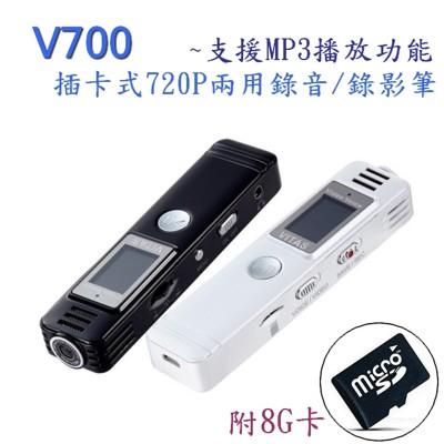V700  插卡式 720P 兩用錄音錄影筆 (附8G卡) (70度~140度) (6.6折)