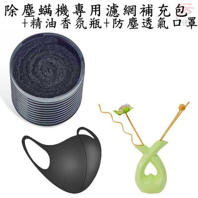 金德恩 台灣製造 DP-3X6除塵螨機專用活性碳濾網補充包+心型薰衣草香氛瓶+立體防塵口罩 (3.7折)