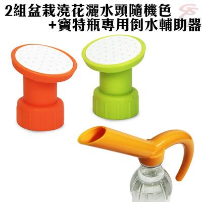 金德恩 台灣製造 2組盆栽澆花灑水頭隨機色1組2入+寶特瓶專用倒水輔助器 (4折)